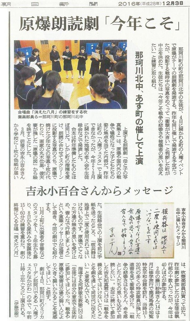 平成28年12月3日付 朝日新聞より