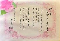 那珂川北中学校 第14回入学式 祝辞 横手小学校