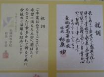 那珂川北中学校 第14回卒業証書授与式