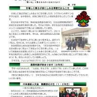 那珂川北中学校だより 平成29年度第8号