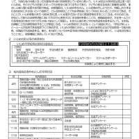 那珂川北中学校 いじめ問題対策計画