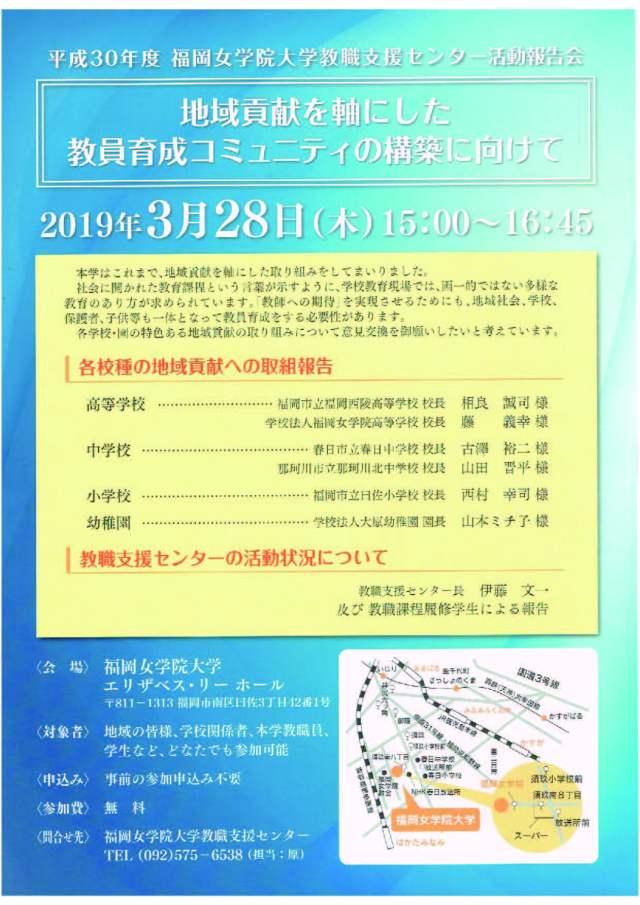 福岡女学院大学教職支援センター活動報告会のチラシ