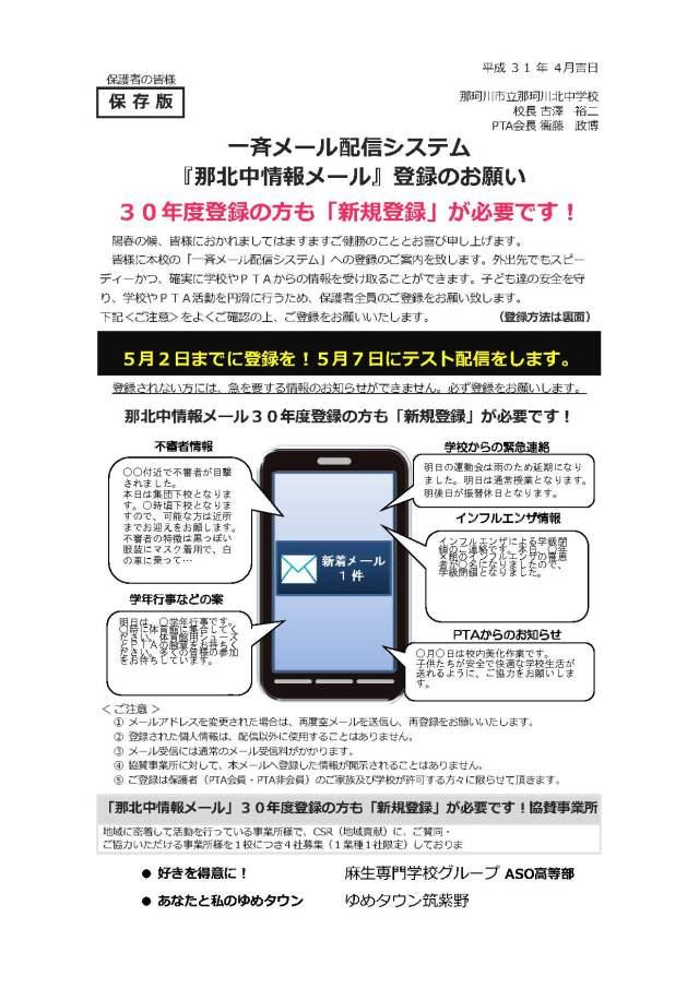 那珂川北中学校 「那北中情報メール」登録のお願い