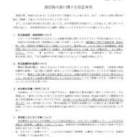 那珂川北中学校 部活動について