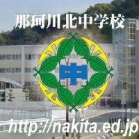 那珂川市立 那珂川北中学校