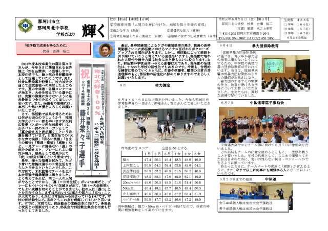 那珂川北中学校 学校だより