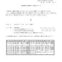 那珂川北中学校 授業参観・学級懇談会について