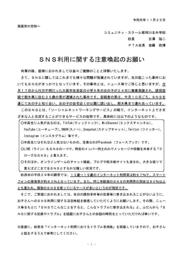 那珂川北中学校 SNS利用に関する注意喚起のお願い