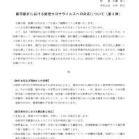 那珂川北中学校 修学旅行における新型コロナウイルスへの対応について