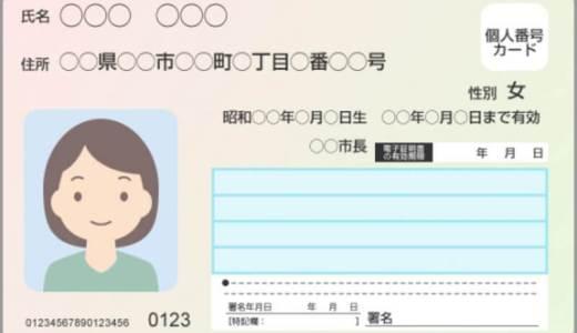 マイナンバーカードの申請方法と注意点を解説します