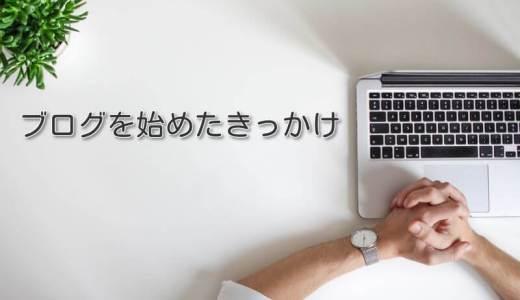 ブログを始めたきっかけを書きます。