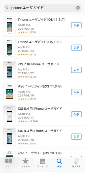 iBooksユーザガイド