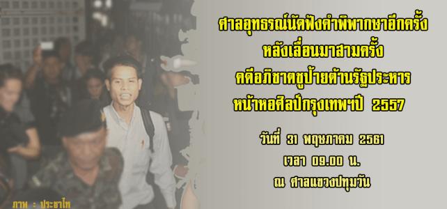 31 พฤษภาคมนี้ ศาลอุทธรณ์นัดฟังคำพิพากษาคดีอภิชาตชูป้ายต้านรัฐประหารหน้าหอศิลป์กรุงเทพฯ ปี 2557 อีกครั้งหลังเลื่อนมาสามครั้ง