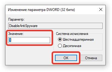 Disable BeachTispyware параметрін өзгерту