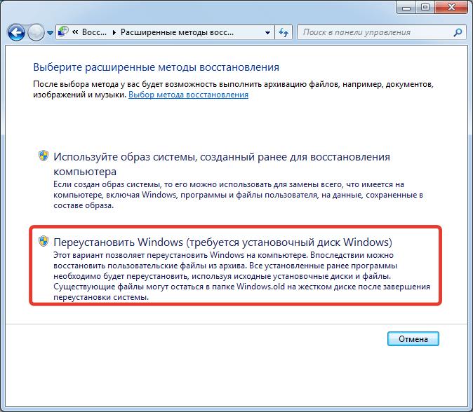 如何将计算机重置为Windows 7中的出厂设置