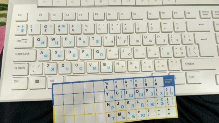 Наклейки для белой клавиатуры с русскими буквами