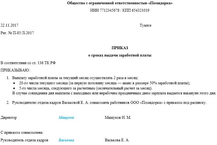Образец протокола о смене наименования ооо