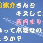 西内まりやと山田涼介に似てると噂のキスプリだけど全然似てない??