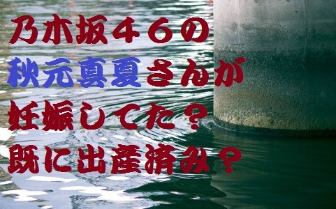 秋元真夏1