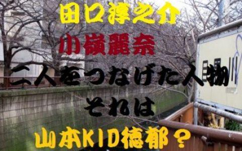 田口淳之介4