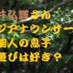 藤井弘輝フジテレビ入社!!慶應卒フミヤジュニアは派手な女好き?