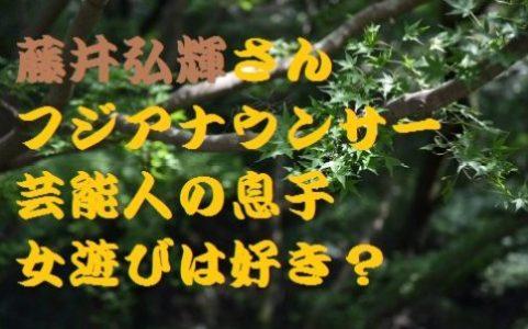 藤井弘輝1