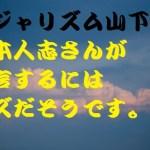 オモロー山下に対して松本人志がクズと証言!加藤晴彦事件も確信犯?