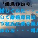 満島ひかり1