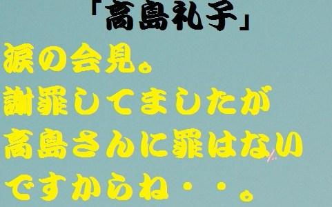 高島礼子7