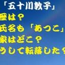 五十川敦子3