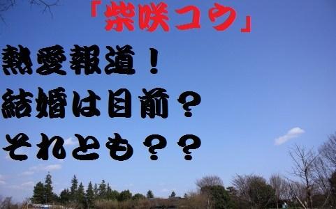 柴咲コウ1