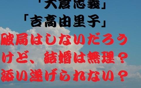 大倉忠義3