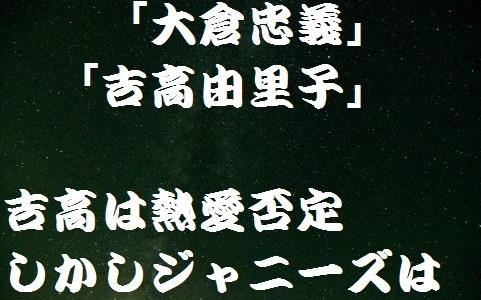 大倉忠義5