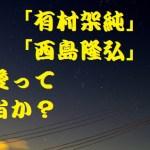 西島隆弘と有村架純が熱愛?二人は岡本圭人と宇野実彩子とも噂あり?