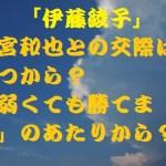 伊藤綾子のVS嵐出演はいつ?いつから二宮和也と交際していたのか?