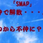 SMAPの不仲はいつから?15年前と報じられたけどもっと前から?