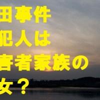 袴田事件の真犯人と噂の長女は現在どこに?真相を知る目撃者が自殺?