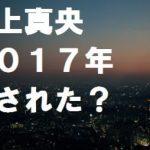 井上真央は2017年現在仕事を干された?松本潤との結婚はガセか?