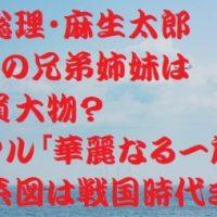 麻生太郎の兄弟姉妹は7人全員が超大物!家系図は戦国時代まで遡る?