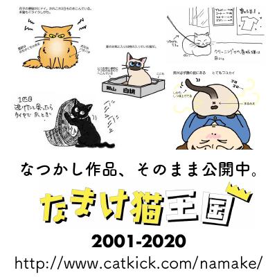なまけ猫王国(旧サイト)