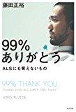 ALS藤田正裕「難病をなくそう」著書:99%ありがとう感想  筋萎縮性側索硬化症