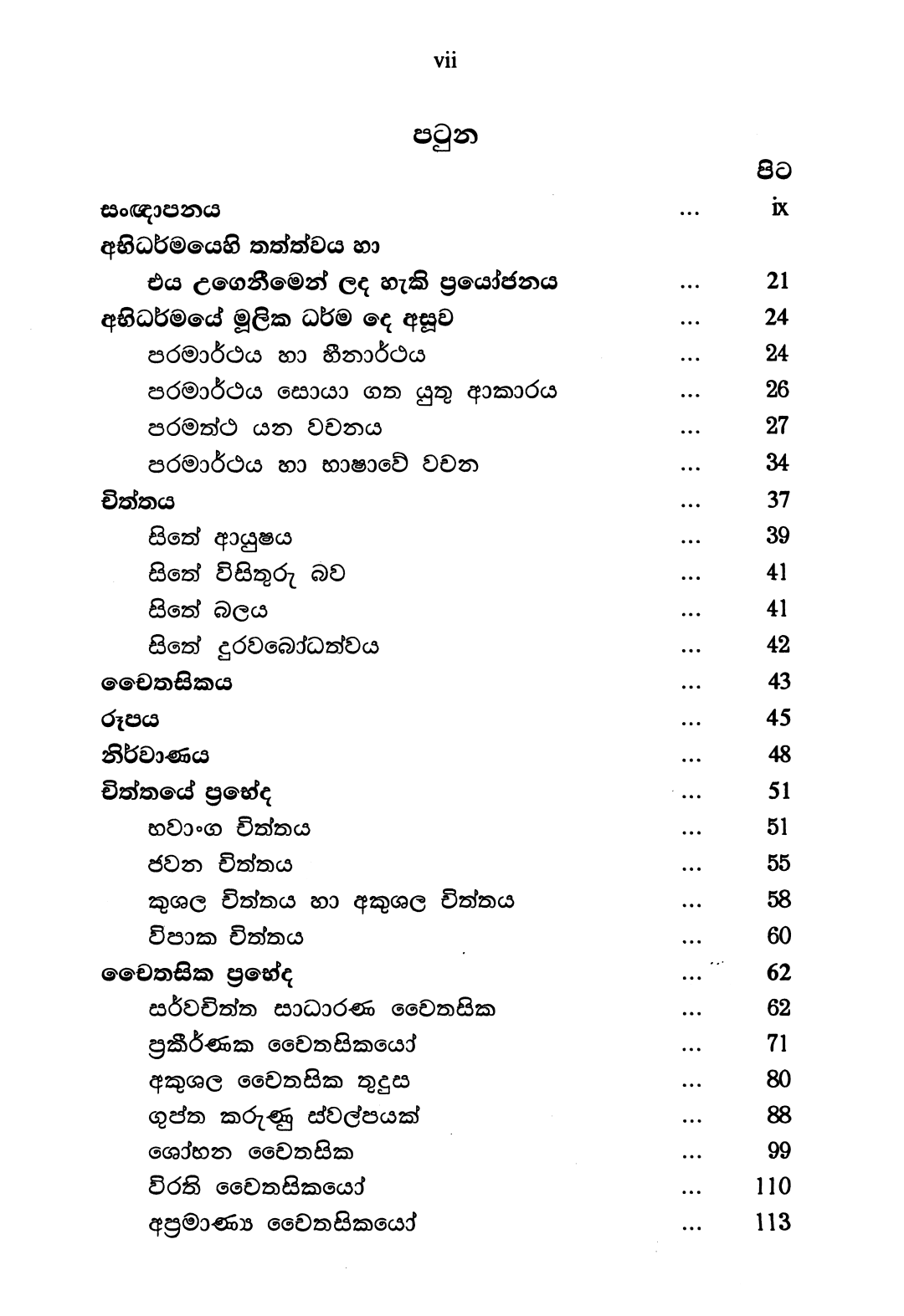 abhidharmaye-mulika-karunu-rerukane-chandavimala-nahimi-full-book-with-comments-highlights-and-book-marks_page_005