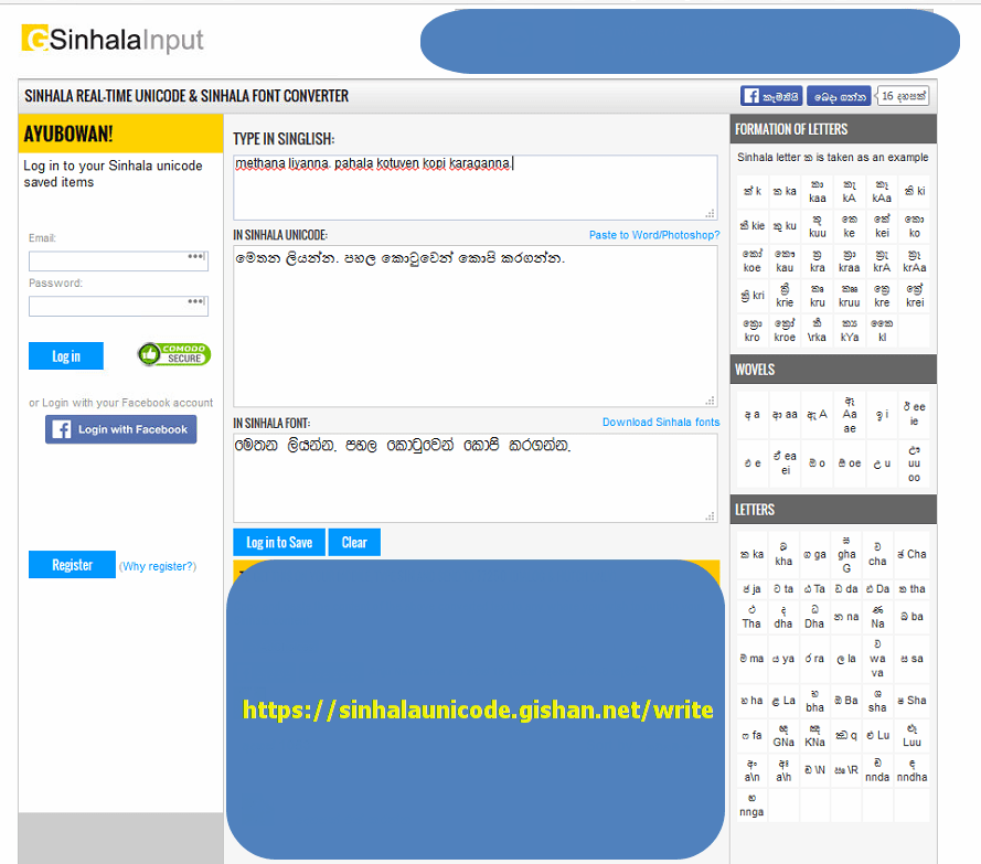 සිංහලෙන් ලියන්න – Type in Sinhala on Web