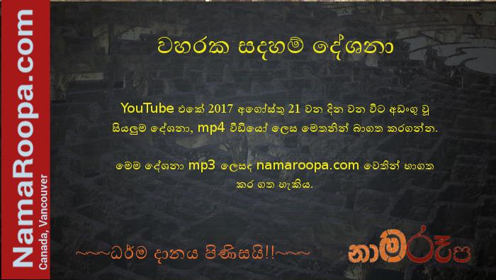 Waharaka Sadhaham Deshana – YouTube Video Collection