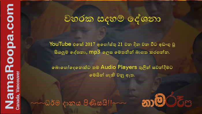 Waharaka Sadhaham Deshana – YouTube to Mp3 Collection