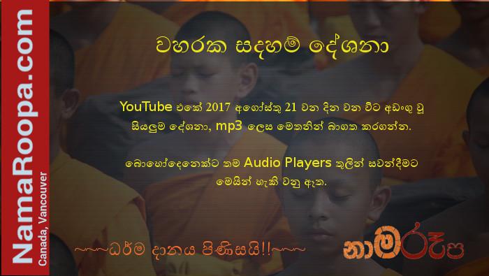 Waharaka Sadhaham Deshana – YouTube to Mp3 Collection