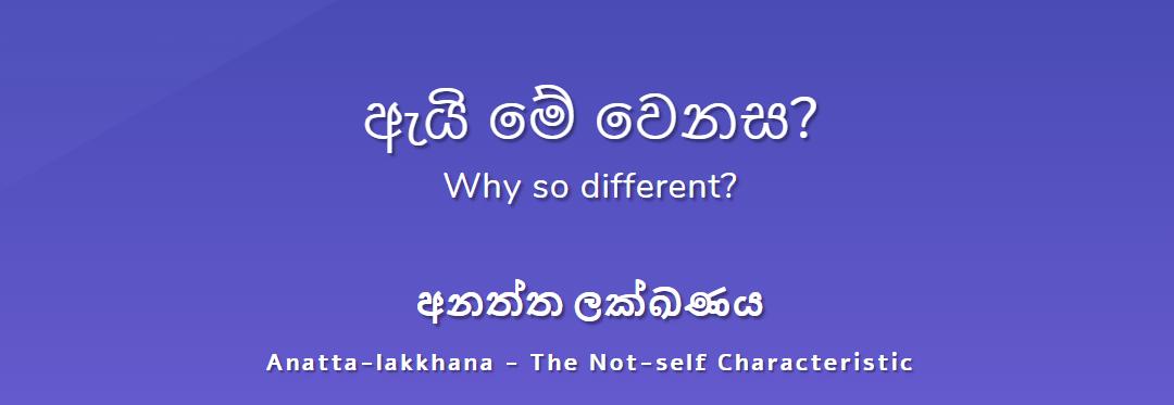 Anatta Lakkana – The Not Self Characteristic