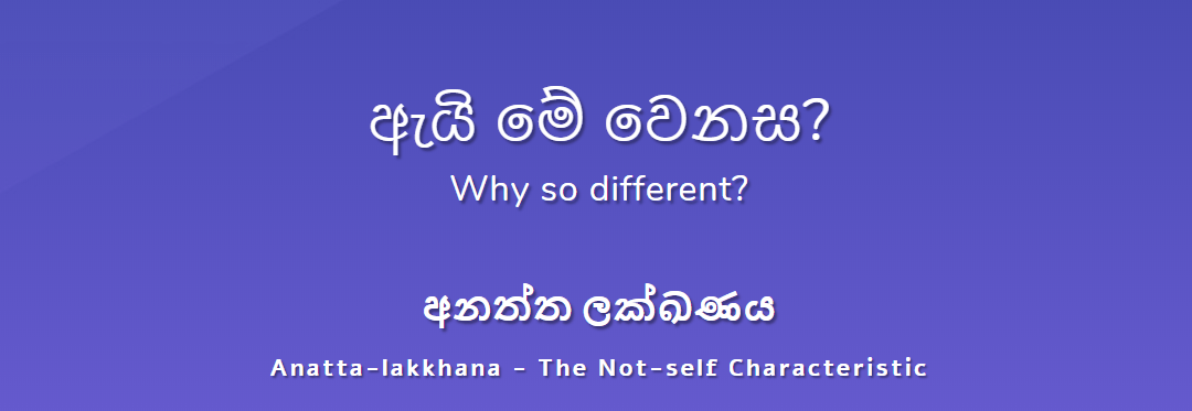 Anatta Lakkana – The Not Self Characteristic