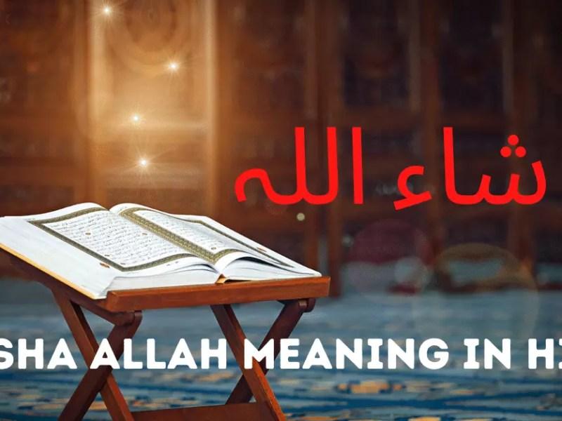 Mashallah Meaning in Hindi