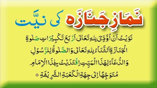 namaz e janaza ki niyat in arabic